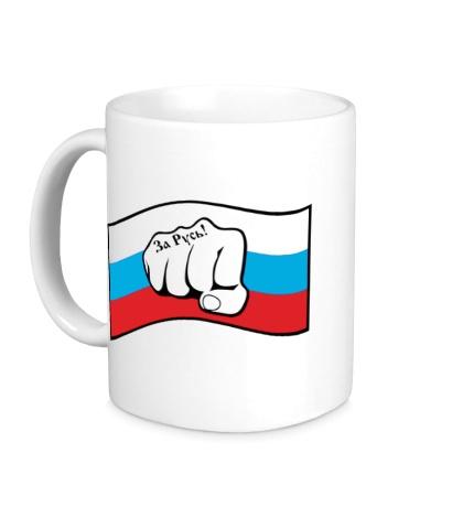 Керамическая кружка Русский флаг