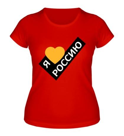Женская футболка Люблю Россию