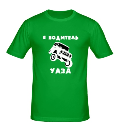 Мужская футболка Я водитель УАЗа