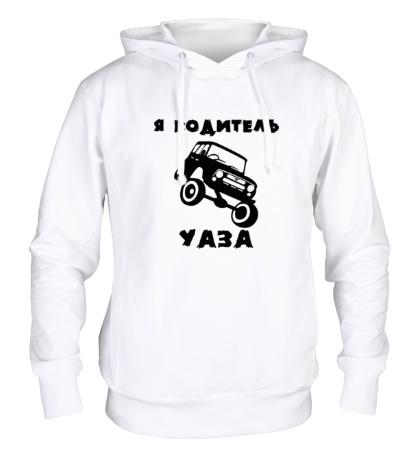Толстовка с капюшоном Я водитель УАЗа
