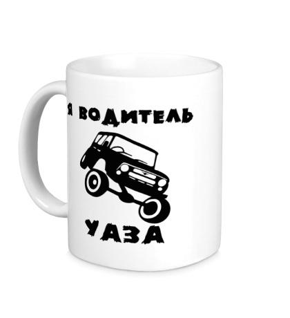 Керамическая кружка Я водитель УАЗа