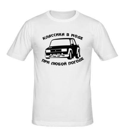 Мужская футболка Классика в моде