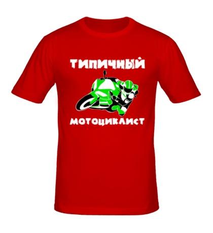 Мужская футболка Типичный мотоциклист