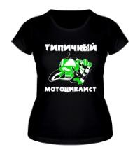 Женская футболка Типичный мотоциклист
