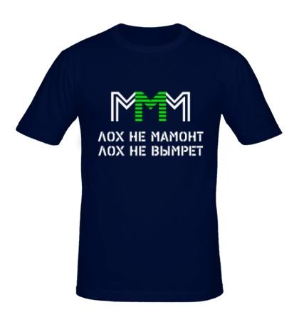 Мужская футболка Лох не мамонт, лох не вымрет