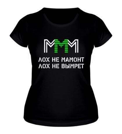 Женская футболка Лох не мамонт, лох не вымрет