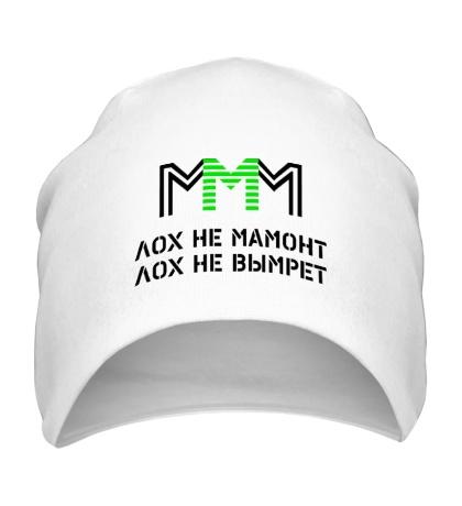 Шапка Лох не мамонт, лох не вымрет