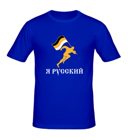 Мужская футболка Русский бегун