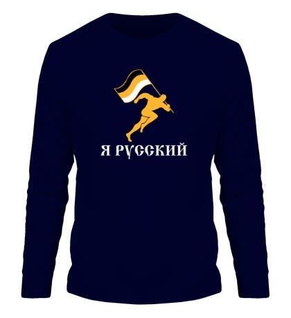 Мужской лонгслив Русский бегун