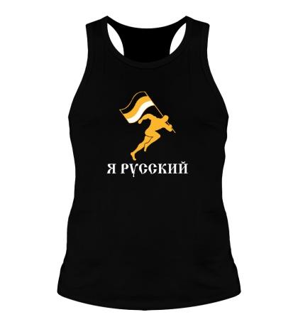 Мужская борцовка Русский бегун