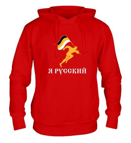 Толстовка с капюшоном Русский бегун