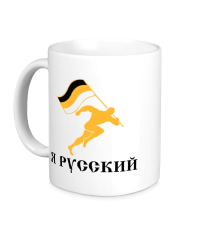 Керамическая кружка Русский бегун