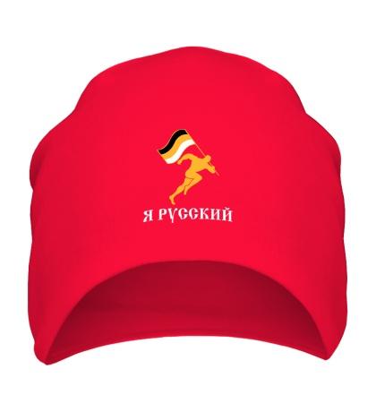 Шапка Русский бегун