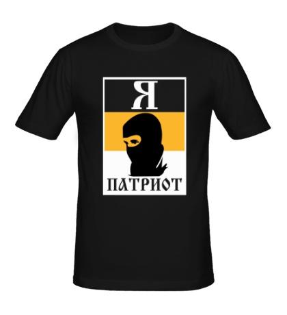 Мужская футболка Я истинный патриот