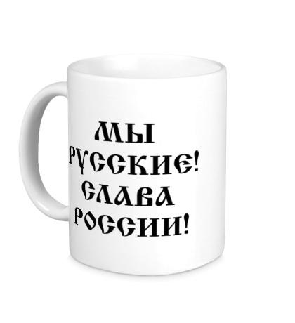 Керамическая кружка Мы русские! Слава России!