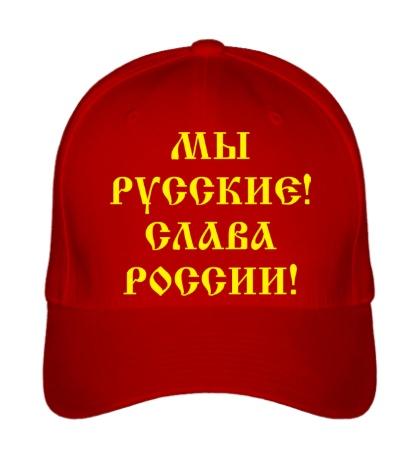 Бейсболка Мы русские! Слава России!