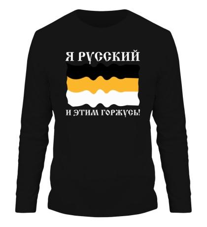 Мужской лонгслив Я Русский и этим горжусь!