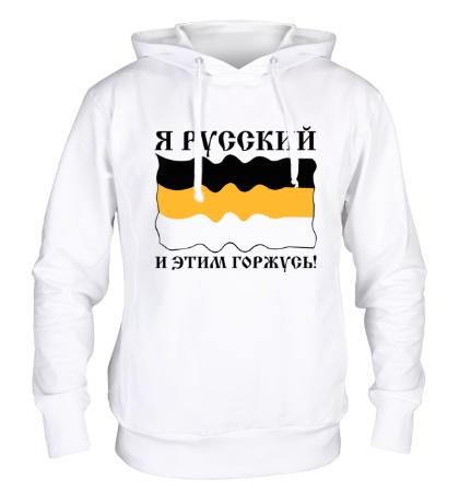 Толстовка с капюшоном Я Русский и этим горжусь!