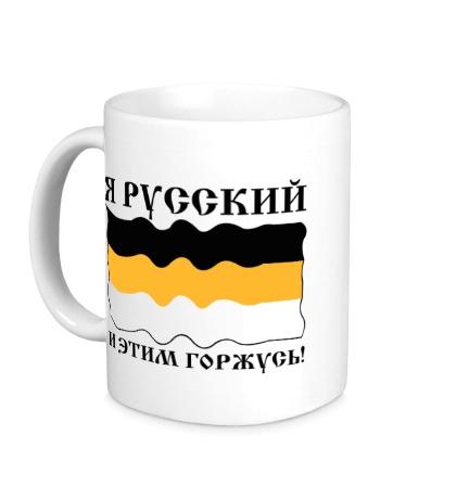 Керамическая кружка Я Русский и этим горжусь!