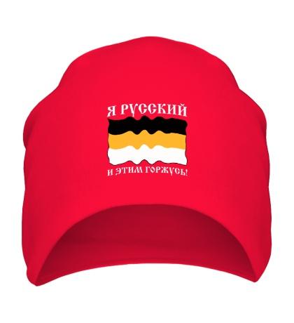 Шапка Я Русский и этим горжусь!