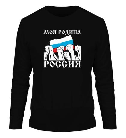 Мужской лонгслив Россия, родина моя