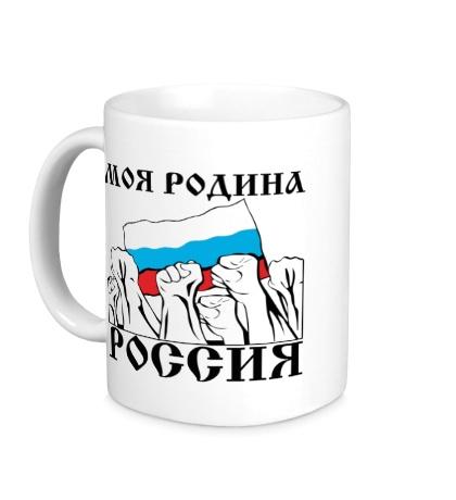 Керамическая кружка Россия, родина моя