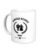 Керамическая кружка Команда жениха, Мама
