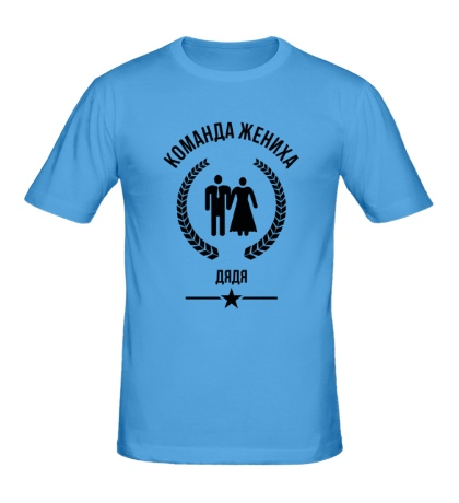 Мужская футболка Команда жениха, Дядя