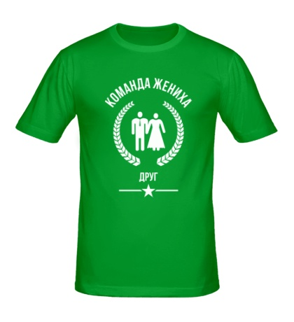 Мужская футболка Команда жениха, Друг