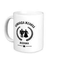 Керамическая кружка Команда жениха, Дедушка