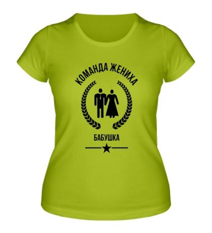Женская футболка Команда жениха, Бабушка