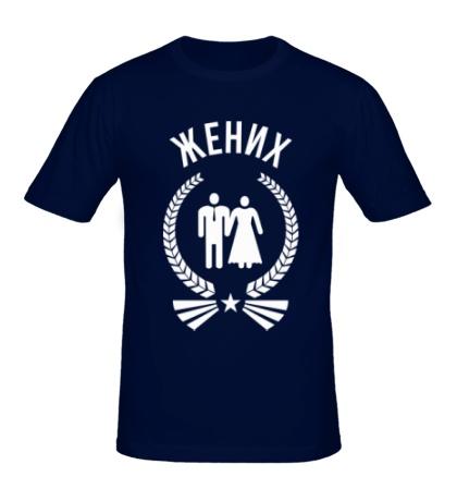 Мужская футболка Почетный жених