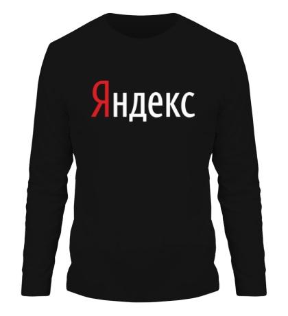 Мужской лонгслив Яндекс