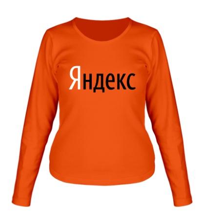 Женский лонгслив Яндекс