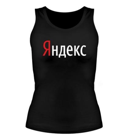 Женская майка Яндекс