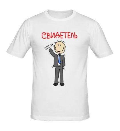 Мужская футболка Пьяный свидетель