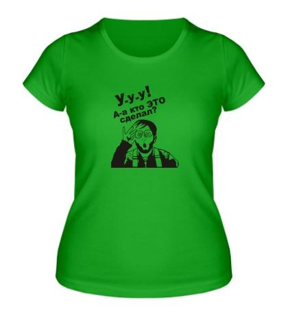 Женская футболка Кто это сделал?