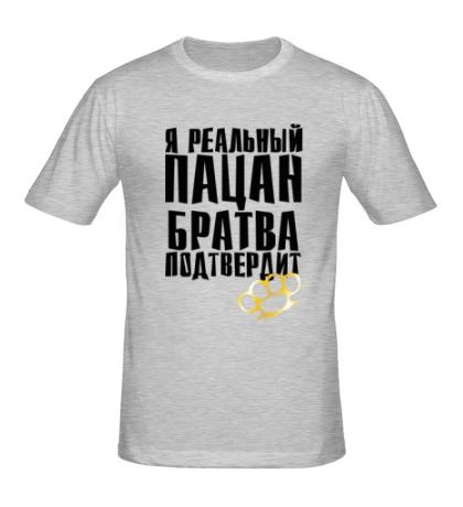 Мужская футболка Я реальный патцан