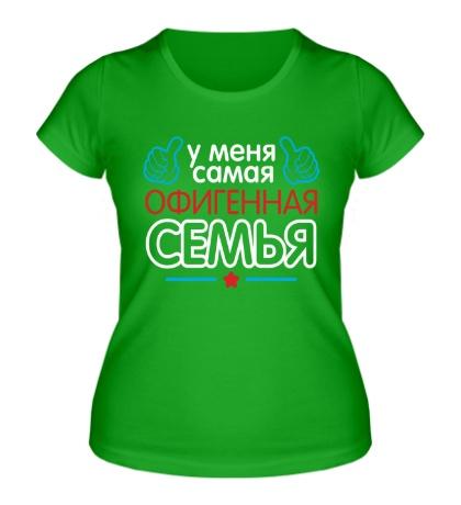 Женская футболка У меня самая офигенная семья