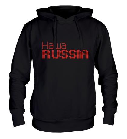 Толстовка с капюшоном Наша Russia