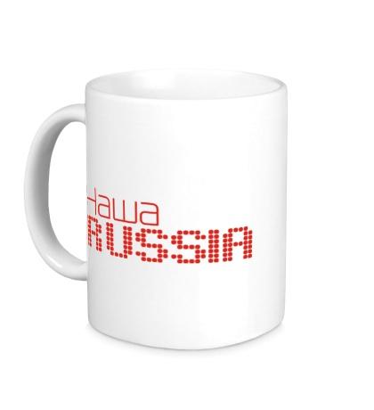 Керамическая кружка Наша Russia