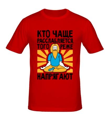 Мужская футболка Кто чаще расслабляется