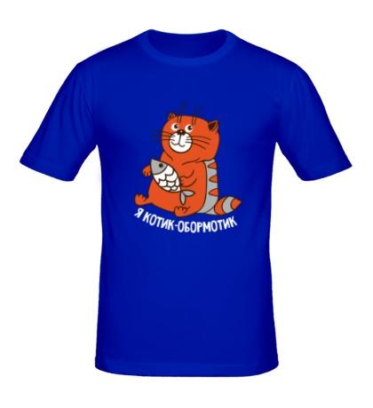 Мужская футболка Я котик обормотик