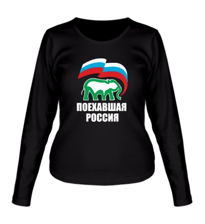 Женский лонгслив Поехавшая Россия