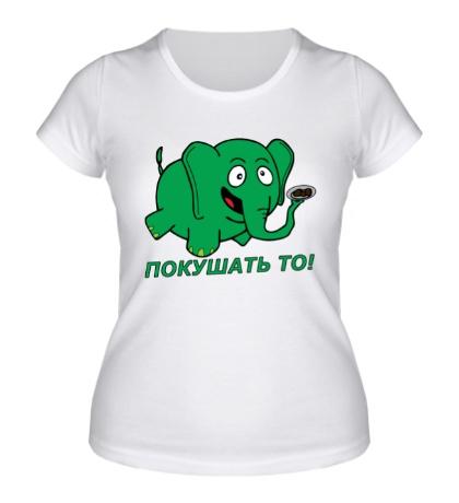Женская футболка Покушать то !
