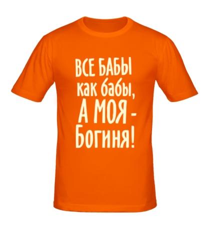 Мужская футболка Все бабы как бабы glow