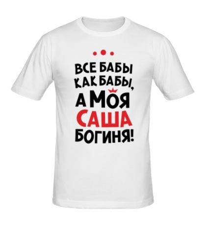 Мужская футболка Саша, богиня!