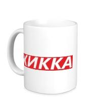 Керамическая кружка Хикка