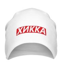 Шапка Хикка