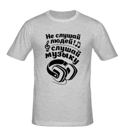 Мужская футболка Слушай музыку